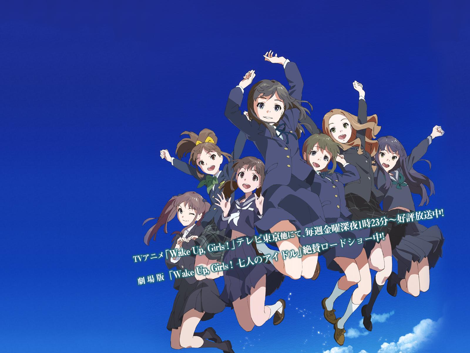 ヤマカンの新作アニメ「Wake Up Girls!」が結構面白そうな件